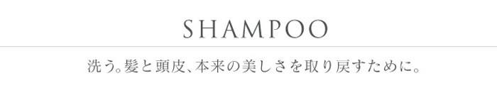 SHAMPOO洗う。髪と頭皮、本来の美しさを取り戻すために。