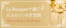 La bouquetで 過ごす大人の贅沢な 一日